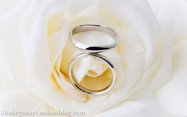 بخش ویژه ازدواج - شکرگزاری